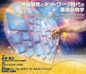 情報爆発JCS2014