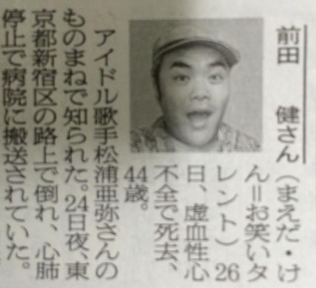 前田健 (タレント)の画像 p1_11